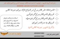مرکز فروش تخم نطفه دار در ایران