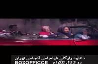 فیلم  سینمایی  لس آنجلس تهران(رایگان)