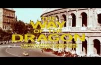 تریلر فیلم بروس لی راه اژدها The Way of the Dragon 1972