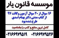 کتب قانون یار/دکتر بهنام اسدی