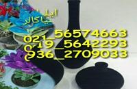 تولید و فروش مخمل پاش 09384086735