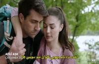 دانلود قسمت 15 سریال ترکی عشق تجملاتی Afili Ask  با زیرنویس فارسی چسبیده