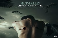 آهنگ انتظار از علی عسکری(پاپ)