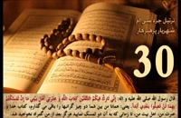 آموزش حفظ جز 30 قرآن کریم - فیلم آموزشی