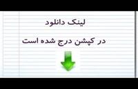پایان نامه -  ارشد: عبرت از دیدگاه قرآن و نهج البلاغه و آثار تربیتی آن