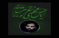 کربلایی سعید نقدعلیزاده، شب پنجم محرم۱۳۹۸
