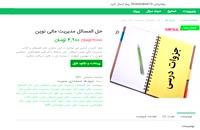 دانلود رایگان حل المسائل مدیریت مالی نوین pdf