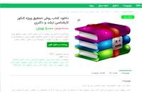 دانلود کتاب روش تحقیق ویژه کنکور کارشناسی ارشد و دکتری pdf