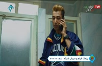 پایتخت 5 - سلفی بهتاش با کاسه توالت؟!!!