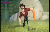 هویج دیوانه - Carrot Crazy