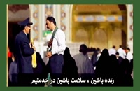 دوربین مخفی زیبای خادم امام رضا (ع).
