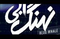 قسمت شانزدهم سریال نهنگ آبی نماپسند                                                                         ------------