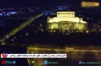 کاخ پارلمانی رومانی، مجلل ترین و گرانترین بنای تاریخ در بخارست - بوکینگ پرشیا