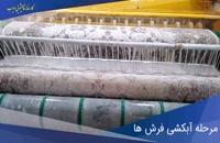 مرحله دوم آبکشی فرشها تو قالیشویی ادیب چجوریه؟