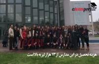 ثبت نام در مدارس خصوصی ترکیه