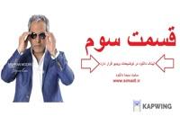 قسمت سوم هیولا   سریال هیولا مهران مدیری   دانلود قسمت 3 سریال هیولا HD