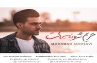 دانلود آهنگ محمد موسوی حریم شونه هات (Mohammad mousavi Harime Shoonehat)