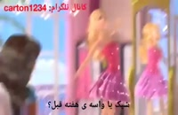 کارتون frozen با زیرنویس فارسی (انیمیشن)