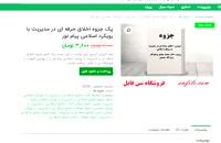پک جزوه اخلاق حرفه ای در مدیریت با رویکرد اسلامی پیام نور pdf