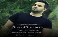 دانلود آهنگ سعید سروش دوست دارم (Saeed Soroush Doset Daram)