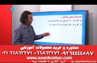 تدریس عالی استاد سعید جلالی ریاضی جامع پایه تجربی (دهم و یازدهم)