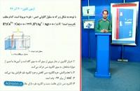 تدریس خصوصی شیمی کنکور - الکتروشیمی