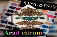 */دستگاه فانتاکروم سفارشی 02156571305