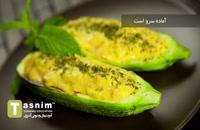 کشک کدو کرمانی | فیلم آشپزی