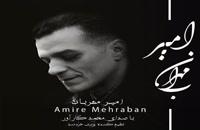 Mohammad Karavar Amire Mehraban