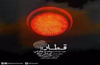 موزیک زیبای قطار (2) از محسن چاوشی