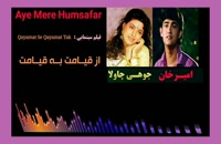 """آهنگ عاشقانهٔ هندی """"Aye Mere Humsafar"""" (همسفر)."""