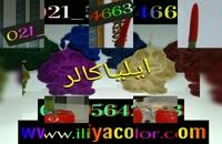 مخمل پاش/فانتاکروم09384086735ایلیاکالر