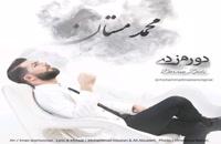 موزیک زیبای دورم زدی از محمد مستان