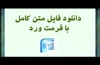 دانلود پایان نامه:های مایع سازی گاز مایع طبیعی و مباحث مطرح شده در خصوص ورود ایران به باز...