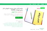 دانلود رایگان خلاصه کتاب مبانی مدیریت آموزشی دکتر یحیی فیوضات WORD