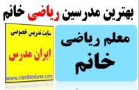 شماره معلم و دبیر خصوصی خوب ریاضی خانم در تهران و کرج
