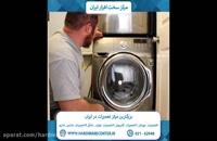 آموزش تمیز کردن فیلتر ماشین لباسشویی