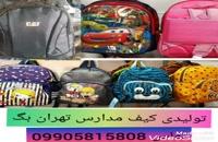 تولیدی کیف مدرسه09905815808