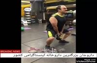 حرکات سنگین ورزشی مهران غفوریان:)