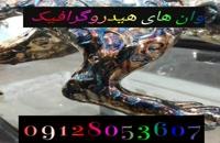 -دستگاه مخمل پاش جدید 02156571305