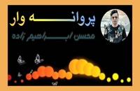 """ترانهٔ """"پروانه وار"""" _ محسن ابراهیم زاده"""