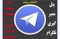 افزایش ممبر کانال با پنل ممبر گیری تلگرام