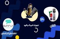 ويدیو اطلاع رسانی #فروش_ویژه سفر آخر تابستان