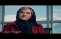 دانلود قسمت پنجم سریال ایرانی مانکن با کیفیت عالی 1080p Full HD
