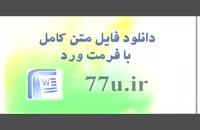 پایان نامه امام خمینی(ره)