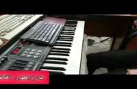 آموزش آهنگسازی - آموزش