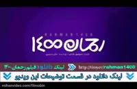 دانلود رایگان فیلم رحمان 1400 کامل و بدون سانسور (سینمایی) (Online) | لینک مستقیم دانلود رحمان 1400 FULL HD