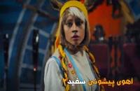 فیلم آهوی پیشونی سفید 2 با کیفیت عالی ، دانلود نسخه کامل