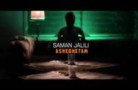 تیزر آهنگ عاشقتم سامان جلیلی