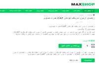 راهنمای آزمون اندريافت كودكان CAT با فرمت پی دی اف